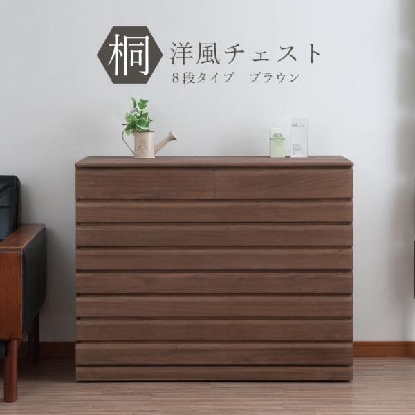 桐洋風チェスト 8段 ブラウン 桐たんす 箪笥 タンス 桐材 和室 洋室 完成品 軽い 収納力アップ 着物 衣類 日本製 NR-HI-0086