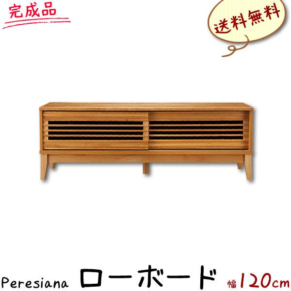 ローボード Peresiana-ペレシアナ- 幅120cm NA テレビ台 テレビボード TVボード テレビラック リビングボード YK-I1031