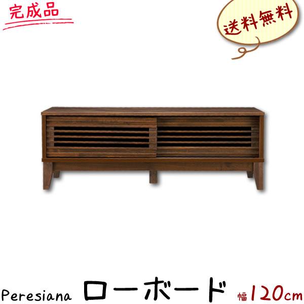 ローボード Peresiana-ペレシアナ- 幅120cm MBR テレビ台 テレビボード TVボード テレビラック リビングボード YK-I1032