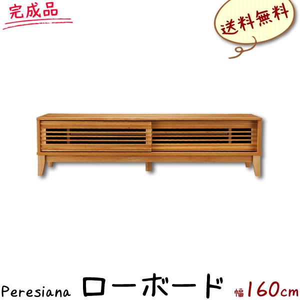 ローボード Peresiana-ペレシアナ- 幅160cm NA テレビ台 テレビボード TVボード テレビラック リビングボード YK-I1033