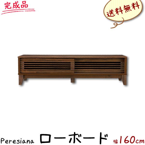 ローボード Peresiana-ペレシアナ- 幅160cm MBR テレビ台 テレビボード TVボード テレビラック リビングボード YK-I1034