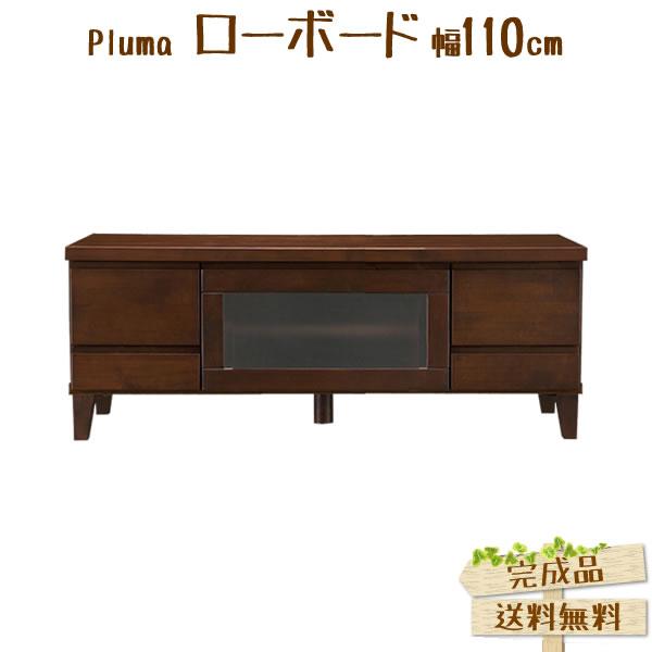 ローボード Pluma-プルマ- 幅110cm MBR テレビ台 テレビボード TVボード テレビラック リビングボード YK-I1036