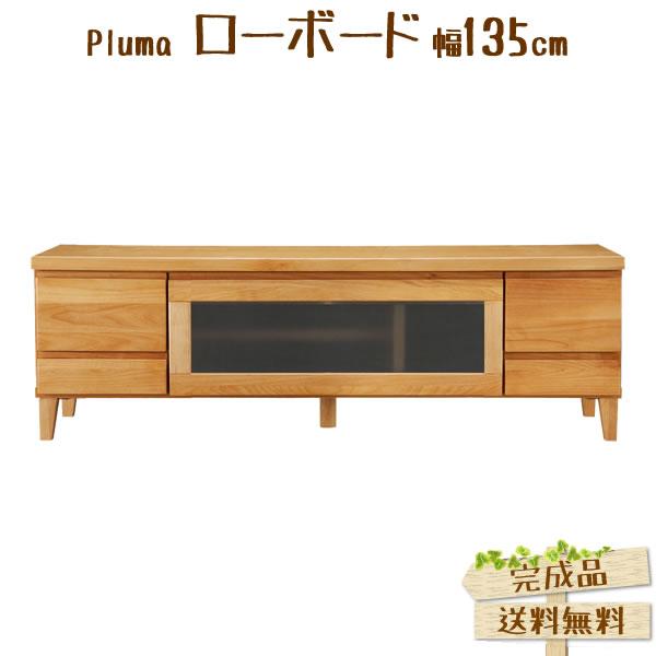 ローボード Pluma-プルマ- 幅135cm NA テレビ台 テレビボード TVボード テレビラック リビングボード YK-I1037