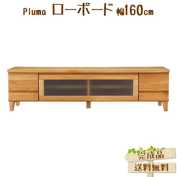 ローボード Pluma-プルマ- 幅160cm NA テレビ台 テレビボード TVボード テレビラック リビングボード YK-I1039