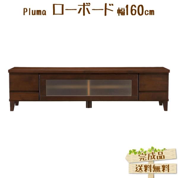 ローボード Pluma-プルマ- 幅160cm MBR テレビ台 テレビボード TVボード テレビラック リビングボード YK-I1040