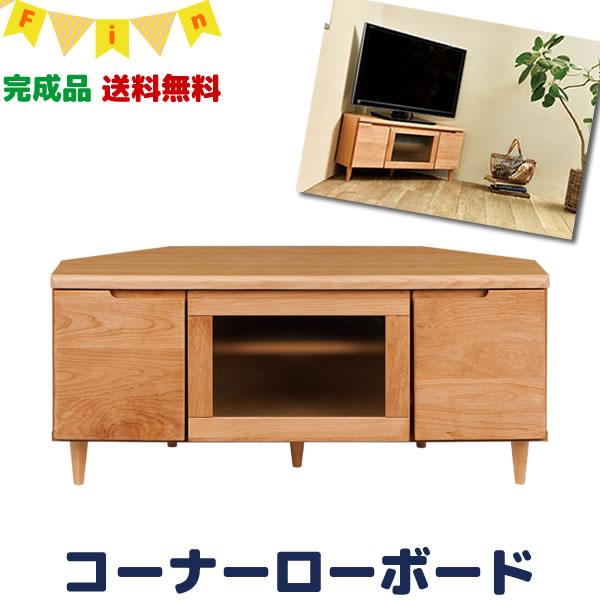 コーナーローボード Fin-フィン- 幅100cm 高45cm ハイタイプ NA テレビ台 テレビボード TVボード テレビラック リビングボード YK-I1043