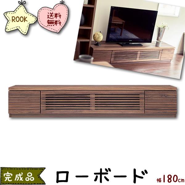 ローボード ROOK-ルーク- 幅180cm ウォールナット-WN- テレビ台 テレビボード TVボード テレビラック リビングボード YK-I1046