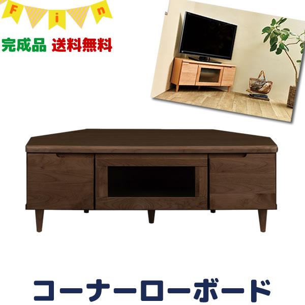 コーナーローボード Fin-フィン- 幅100cm 高36cm ロータイプ MBR テレビ台 テレビボード TVボード テレビラック リビングボード YK-I1047
