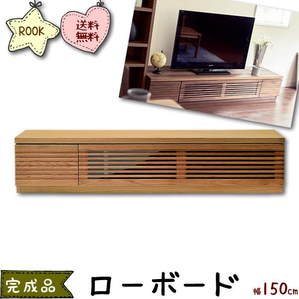 ローボード ROOK-ルーク- 幅150cm オーク-OAK- テレビ台 テレビボード TVボード テレビラック リビングボード YK-I1050