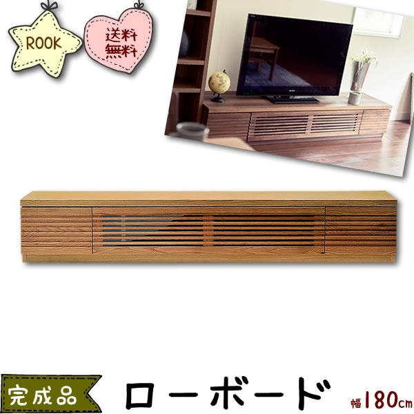 ローボード ROOK-ルーク- 幅180cm オーク-OAK- テレビ台 テレビボード TVボード テレビラック リビングボード YK-I1051