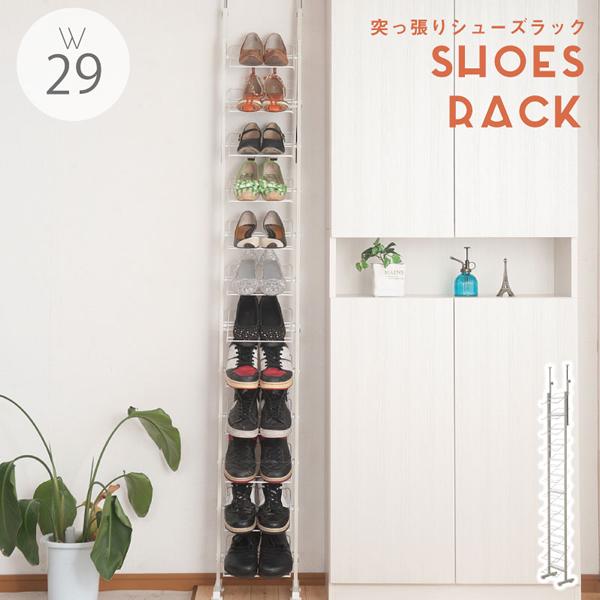 突っ張りシューズラック 幅29cm ホワイト 壁面 薄型 靴箱 ラック ディスプレイラック 靴置き 下駄箱 靴収納 NR-NJ-0464