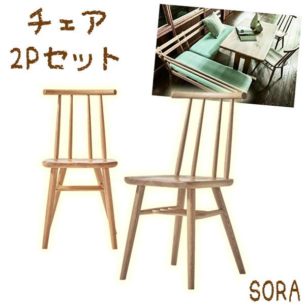 SORA&CIELO チェア ナチュラル 2脚セット ダイニングチェア リビングチェア イス 椅子 1人用 1p 1人掛け YK-O0483