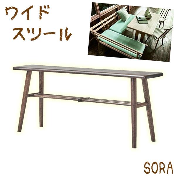 SORA&CIELO ワイドスツール ブラウン ダイニングチェア リビングチェア 2人掛けチェア 椅子 2人用 2p 背もたれ無し YK-O0495