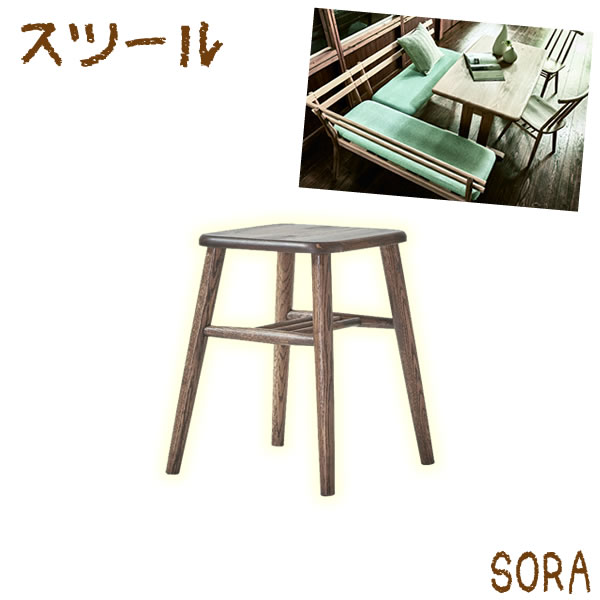 SORA&CIELO スツール ブラウン ダイニングチェア リビングチェア 1人掛けチェア 椅子 1人用 1p 背もたれ無し YK-O0496