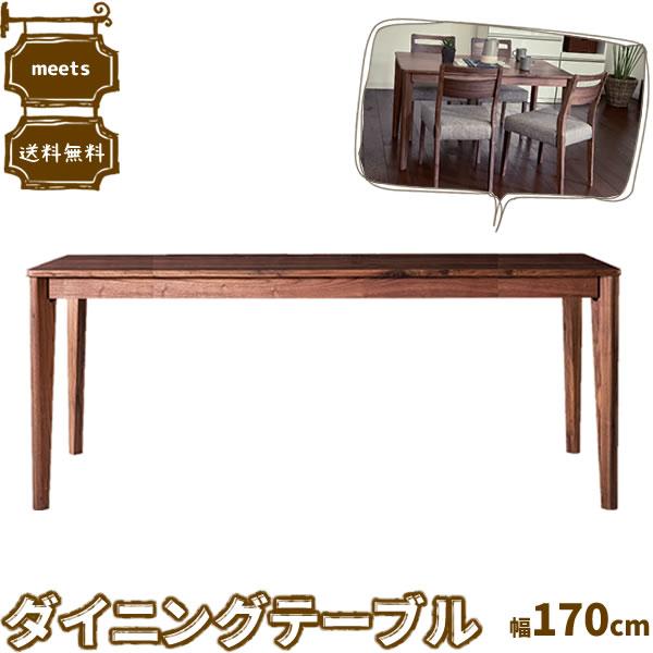 ダイニングテーブル ミーツ 170 ウォールナット センターテーブル テーブル 机 YK-O1205