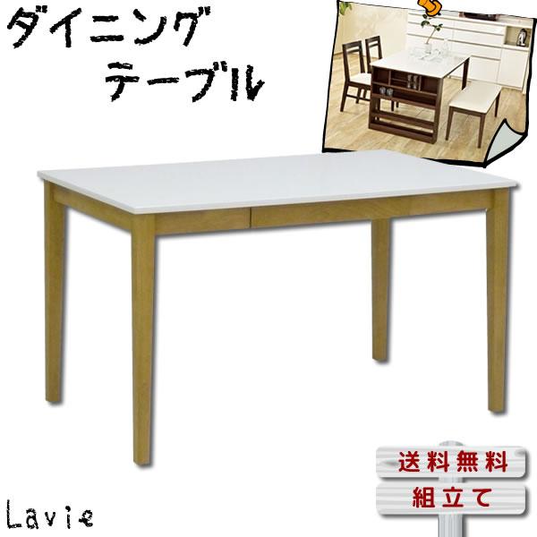 ダイニングテーブル ラビー 120HT ライトブラウン センターテーブル テーブル 机 YK-O3774
