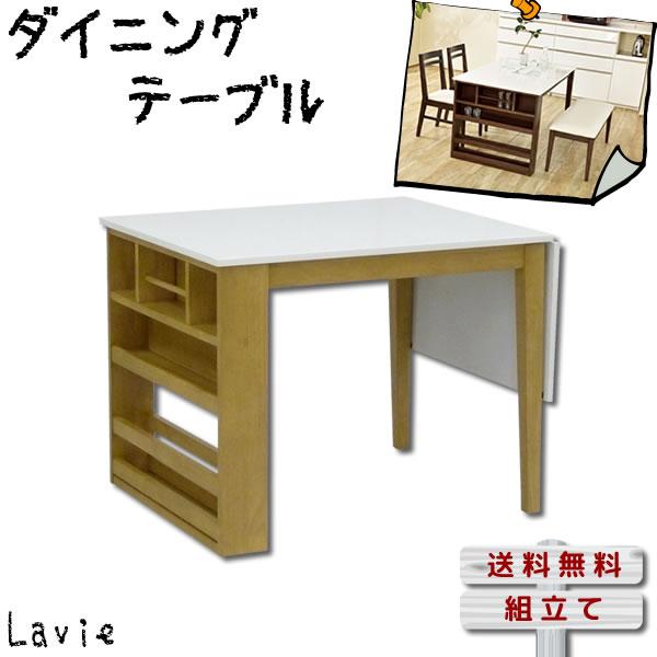 ダイニングテーブル ラビー 90RBT ライトブラウン センターテーブル 伸縮テーブル YK-O3776