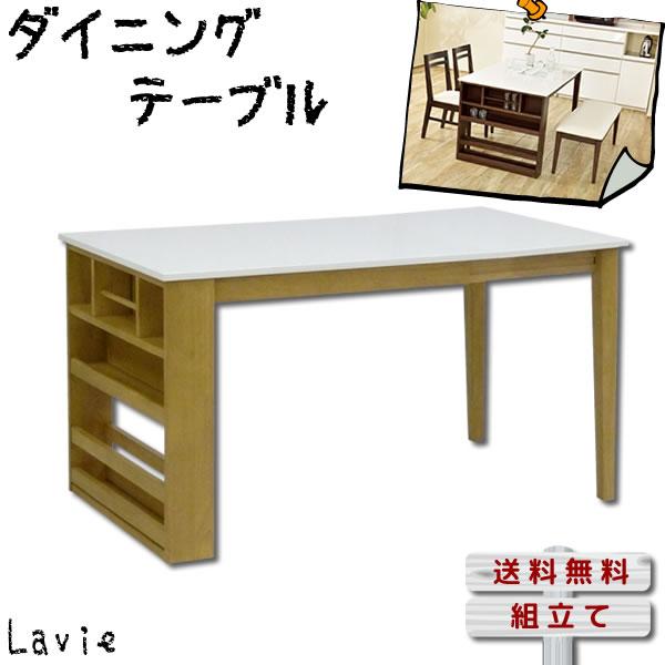 ダイニングテーブル ラビー 130RT ライトブラウン センターテーブル テーブル 机 YK-O3778