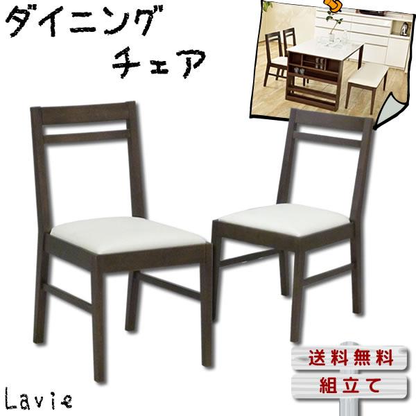 ダイニングチェア ラビー ダークブラウン 2脚セット チェア イス 椅子 YK-O3782