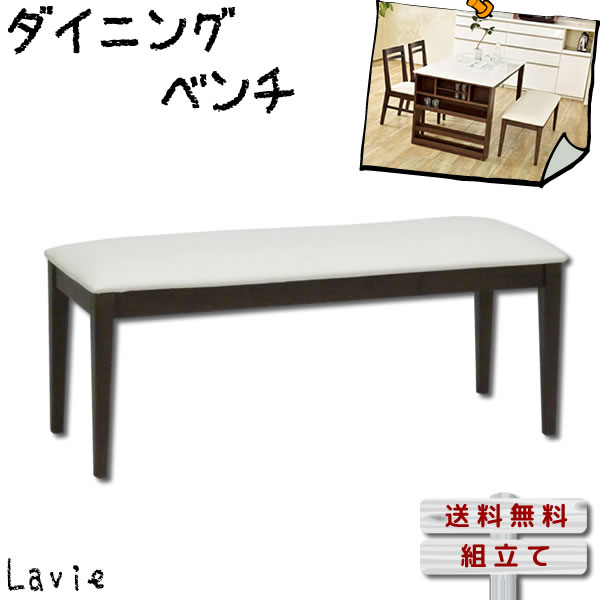 ダイニングベンチ ラビー ダークブラウン ベンチチェア イス ベンチ 長椅子 椅子 YK-O3784