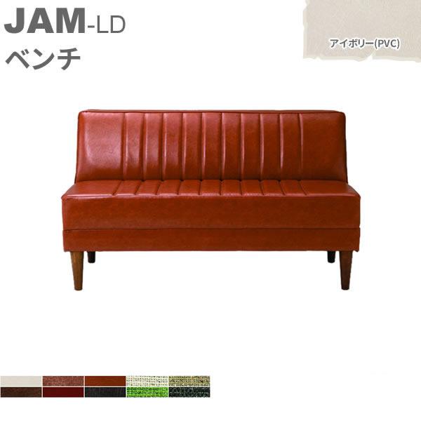 JAM-LD ソファ ベンチ アイボリー(PVC) ダイニングベンチ ジャム ベンチチェア イス ベンチ 長椅子 椅子 YK-S1523