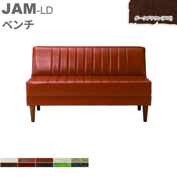 JAM-LD ソファ ベンチ ダークブラウン(PVC) ダイニングベンチ ジャム ベンチチェア イス ベンチ 長椅子 椅子 YK-S1526