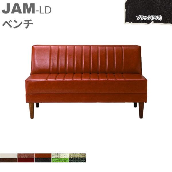 JAM-LD ソファ ベンチ ブラック(PVC) ダイニングベンチ ジャム ベンチチェア イス ベンチ 長椅子 椅子 YK-S1528
