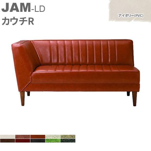 JAM-LD ソファ カウチR アイボリー(PVC) 2人掛け リビングソファ ダイニングソファ コーナーソファ YK-S1529