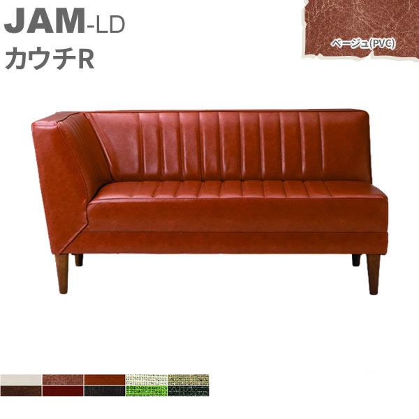 JAM-LD ソファ カウチR ベージュ(PVC) 2人掛け リビングソファ ダイニングソファ コーナーソファ YK-S1530