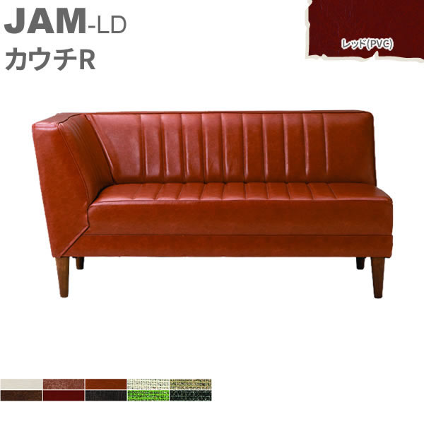 JAM-LD ソファ カウチR レッド(PVC) 2人掛け リビングソファ ダイニングソファ コーナーソファ YK-S1533