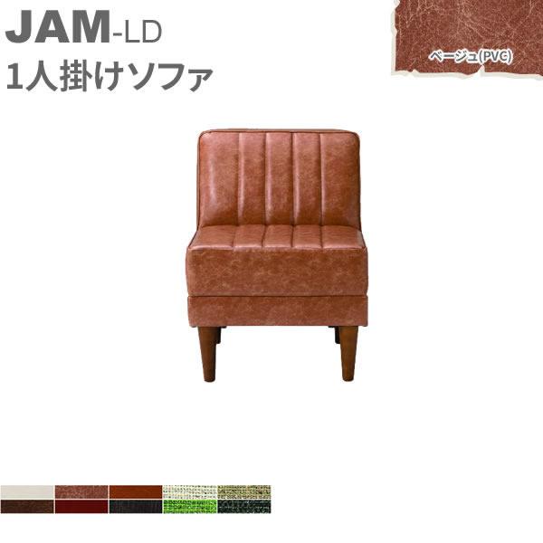 JAM-LD ソファ 1人掛けソファ ベージュ(PVC) 1人掛け リビングソファ ダイニングソファ コンパクトソファ YK-S1536