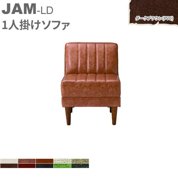 JAM-LD ソファ 1人掛けソファ ダークブラウン(PVC) 1人掛け リビングソファ ダイニングソファ コンパクトソファ YK-S1538