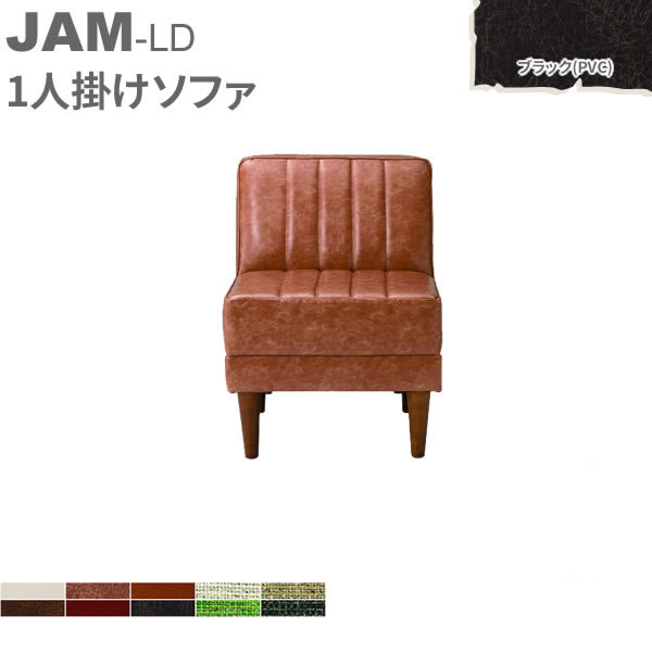 JAM-LD ソファ 1人掛けソファ ブラック(PVC) 1人掛け リビングソファ ダイニングソファ コンパクトソファ YK-S1540