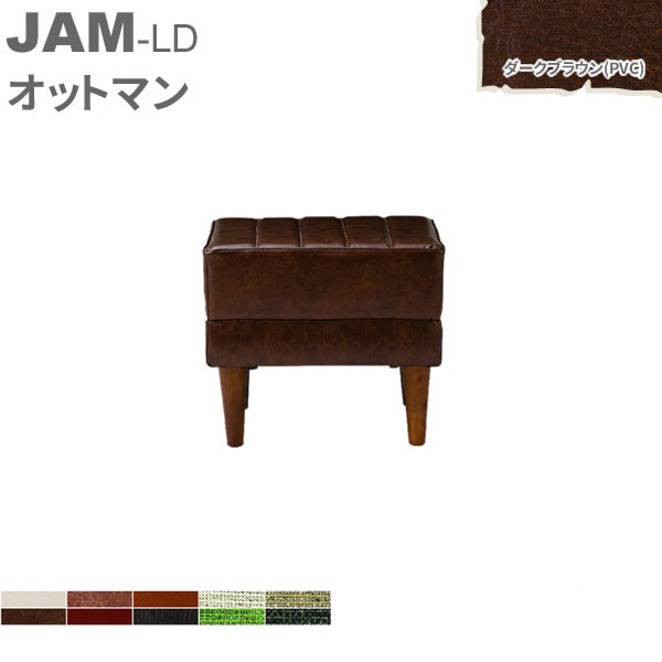 JAM-LD ソファ オットマン ダークブラウン(PVC) スツール 1人掛け 足置き台 足置き 足台 椅子 チェア フットスツール YK-S1544