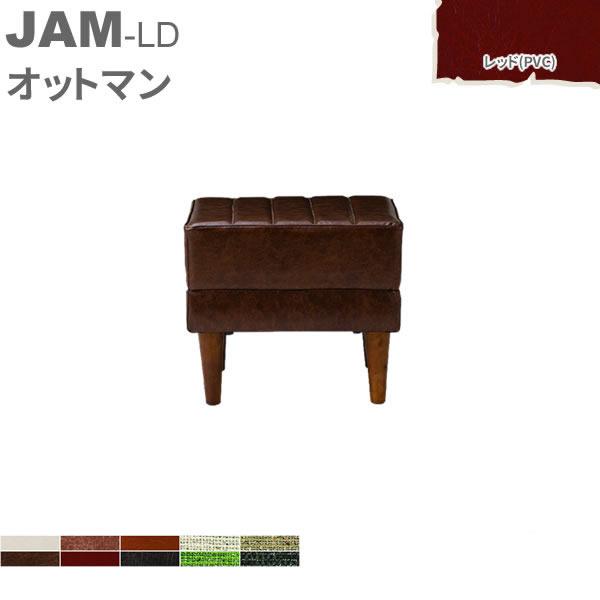 JAM-LD ソファ オットマン レッド(PVC) スツール 1人掛け 足置き台 足置き 足台 椅子 チェア フットスツール YK-S1545