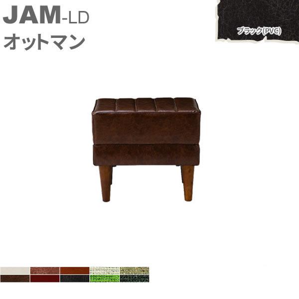 JAM-LD ソファ オットマン ブラック(PVC) スツール 1人掛け 足置き台 足置き 足台 椅子 チェア フットスツール YK-S1546