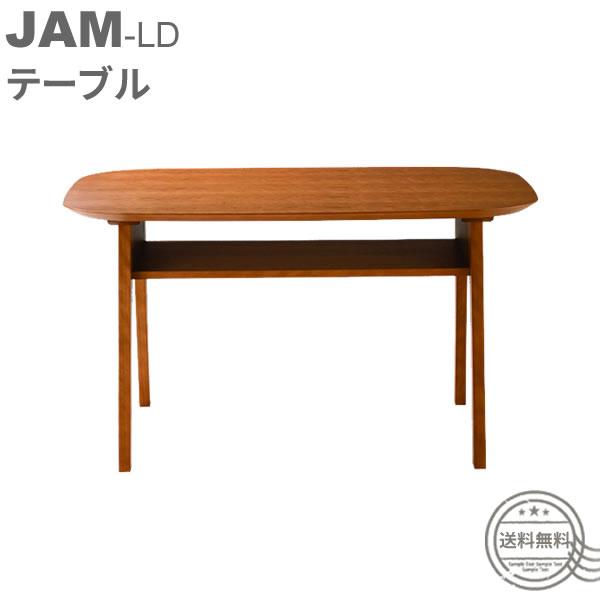 JAM-LD テーブル センターテーブル リビングテーブル ダイニングテーブル 木製テーブル アメリカンチェリー 机 長方形 YK-S1547