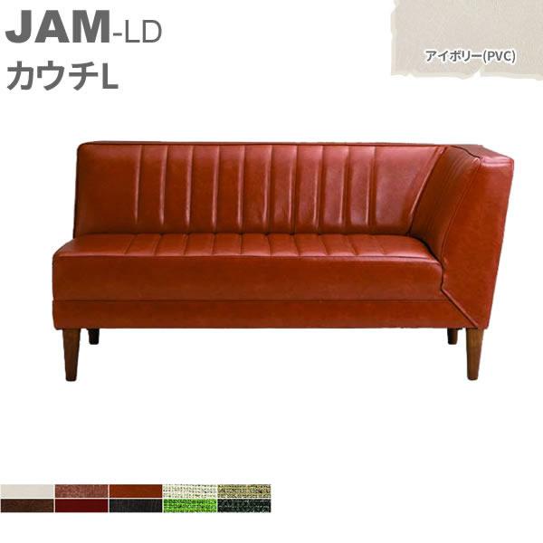 JAM-LD ソファ カウチL アイボリー(PVC) 2人掛け リビングソファ ダイニングソファ コーナーソファ YK-S1549