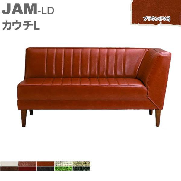 JAM-LD ソファ カウチL ブラウン(PVC) 2人掛け リビングソファ ダイニングソファ コーナーソファ YK-S1551