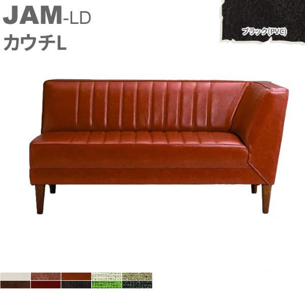 JAM-LD ソファ カウチL ブラック(PVC) 2人掛け リビングソファ ダイニングソファ コーナーソファ YK-S1554
