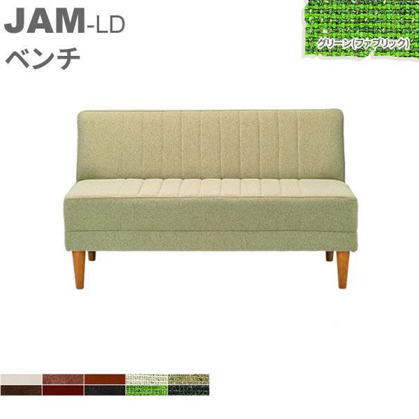 JAM-LD ソファ ベンチ グリーン(ファブリック) ダイニングベンチ ジャム ベンチチェア イス ベンチ 長椅子 椅子 YK-S1555