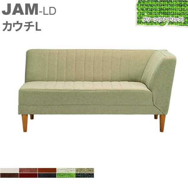JAM-LD ソファ カウチL グリーン(ファブリック) 2人掛け リビングソファ ダイニングソファ コーナーソファ YK-S1562