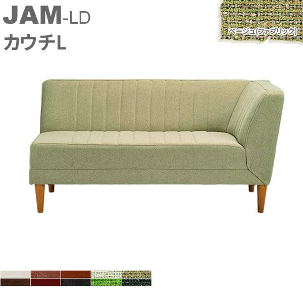 JAM-LD ソファ カウチL ベージュ(ファブリック) 2人掛け リビングソファ ダイニングソファ コーナーソファ YK-S1565