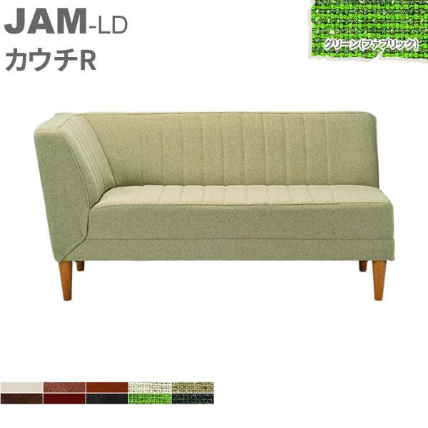 JAM-LD ソファ カウチR グリーン(ファブリック) 2人掛け リビングソファ ダイニングソファ コーナーソファ YK-S1566
