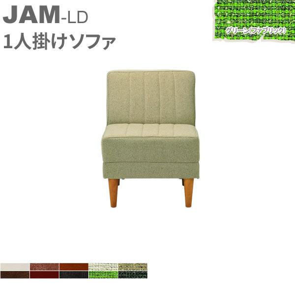 JAM-LD ソファ 1人掛けソファ グリーン(ファブリック) 1人掛け リビングソファ ダイニングソファ コンパクトソファ YK-S1574