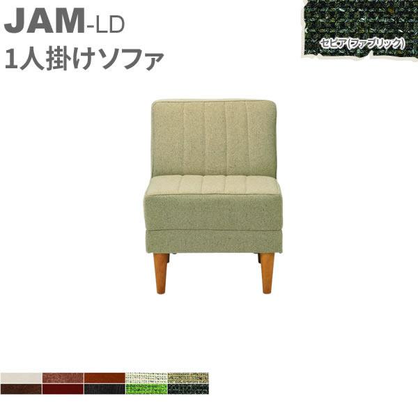 JAM-LD ソファ 1人掛けソファ セピア(ファブリック) 1人掛け リビングソファ ダイニングソファ コンパクトソファ YK-S1576