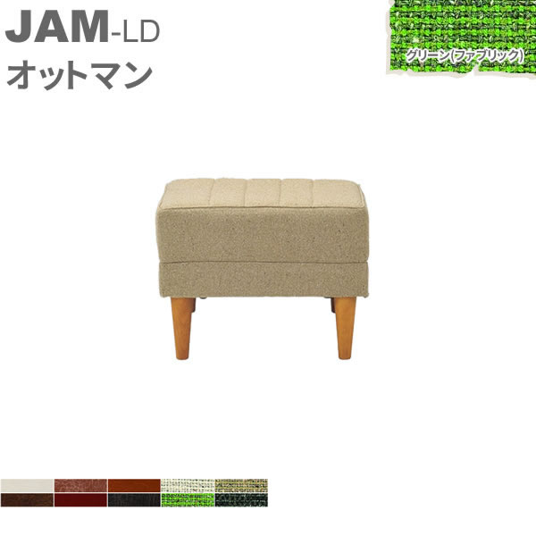 JAM-LD ソファ オットマン グリーン(ファブリック) スツール 1人掛け 足置き台 足置き 足台 椅子 チェア フットスツール YK-S1581