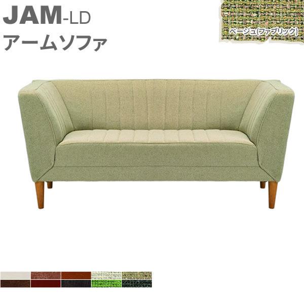 JAM-LD 2人掛けソファ アームソファ ベージュ(ファブリック) 2人掛け リビングソファ ダイニングソファ コンパクトソファ YK-S1666