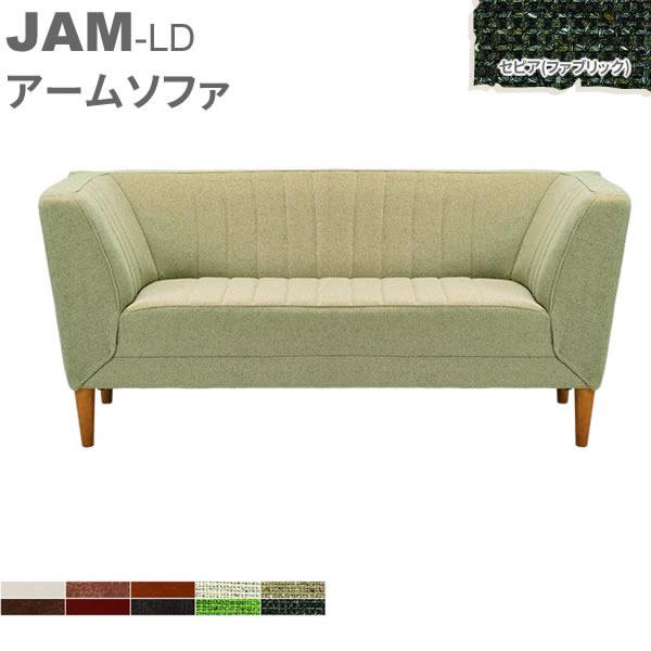 JAM-LD 2人掛けソファ アームソファ セピア(ファブリック) 2人掛け リビングソファ ダイニングソファ コンパクトソファ YK-S1668