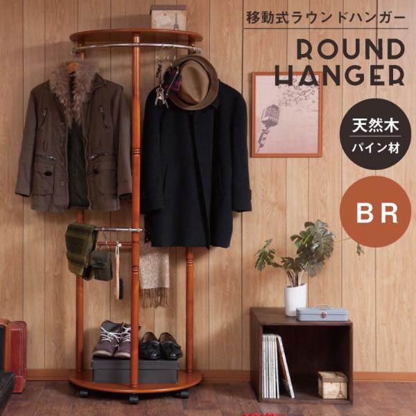移動式ラウンドハンガー 省スペース 木製半円ハンガーラック ハンガーラック ブラウン NR-TO-0041